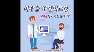 부산 중장년층 주걱턱 교정치과비수술 주걱턱 교정은 50…