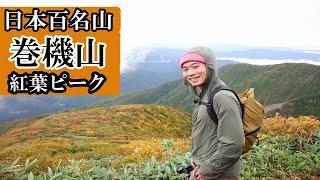 【登山】撤退するか迷ったが、紅葉がピークの巻機山に行ったら、、
