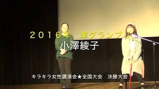 小澤綾子講演★キラキラ女性講演会★全国大会2016準グランプリ受賞