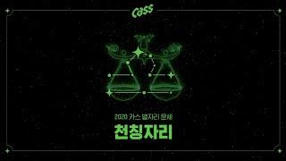 [Cass] 2020년 별자리 운세 - 천칭자리