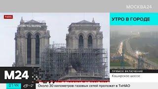 Актуальные новости мира за 8 ноября - Москва 24