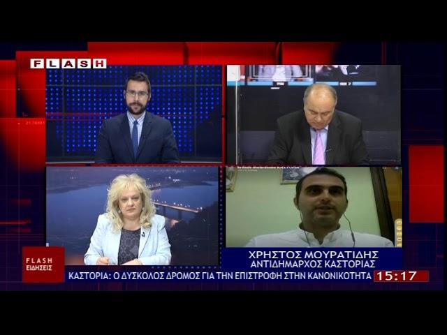 Καστοριά : Η επόμενη μέρα για τον κλάδο του τουρισμού