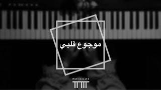 موسيقى بيانو - عزف موجوع قلبي - للعازفة فاطمة الزبيدي