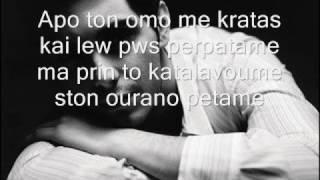 Michalis Hatzigiannis-Emeis oi dyo san ena (New song)
