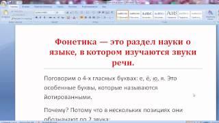 Русский язык. Фонетика. Буквы е, ё, ю, я. Подготовка к ЕГЭ по русскому языку.