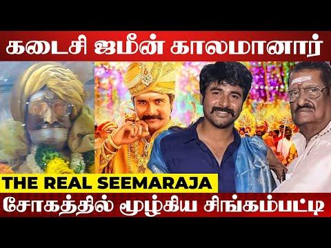 #RIP : Last Zamin Of Tamilnadu Passed Away - மனமுடைந்த Sivakarthikeyan