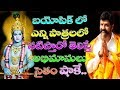 Jai simha Balakrishna Bio-Pic Getups Do you Know | NTR Biopic | Teja | K.S.Ravikumar |#MM