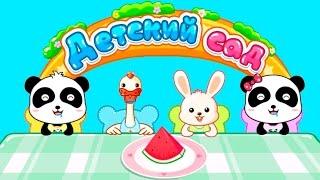 Детский Сад  Малыша Панды.Как же Весело Играть с Друзьями.Игровой Мультик