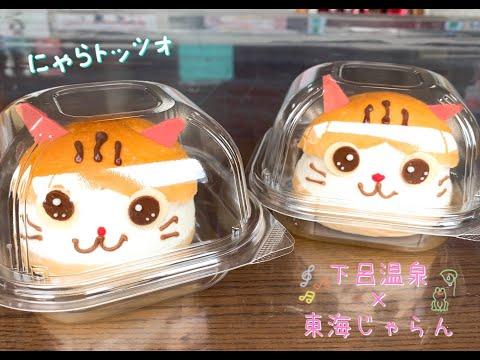 けふの下呂温泉_R3.09.