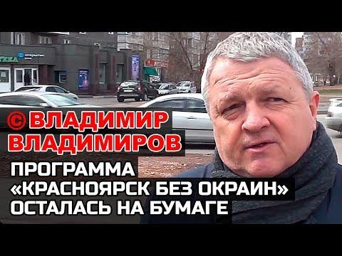 Программа «Красноярск без окраин» осталась на бумаге. © Владимир Владимиров