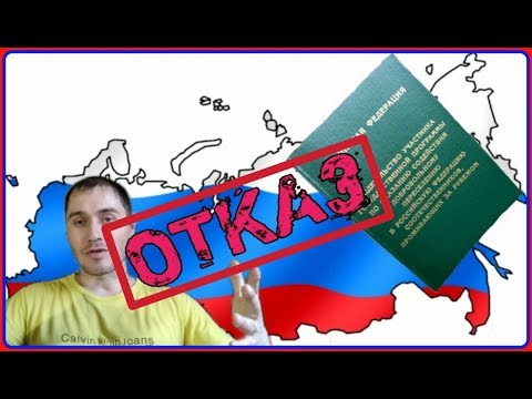 ПРИЧИНЫ ОТКАЗА В ПРОГРАММЕ ПО ПЕРЕСЕЛЕНИЮ В РФ