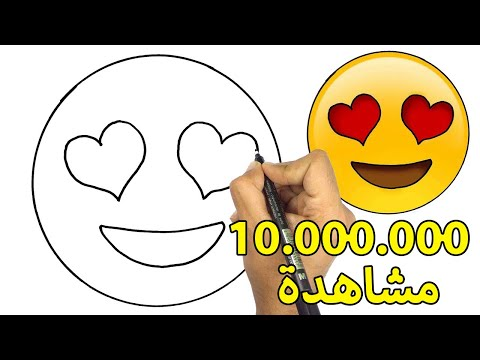 How to Draw the Heart Eyes Emoji facebook   for kids