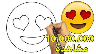 تعليم الرسم للاطفال || كيف ترسم ايموشن الفيسبوك || القلب facebook emoji || رسم سهل || تعلم الرسم