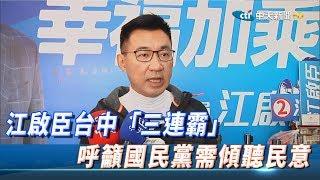 江啟臣台中「三連霸」 呼籲國民黨需傾聽民意