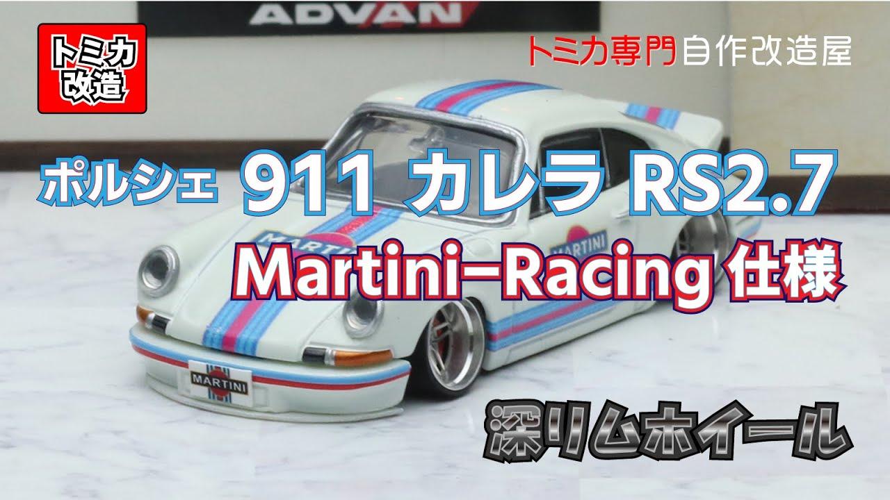 Tomica Premium Porsche 911 Carrera RS 2.7 Martini-Racing Ver. トミカ改造 ポルシェ 911 カレラ マルティニレーシング仕様