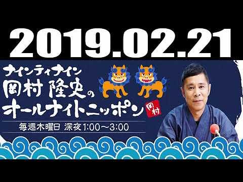2019 02 21 ナインティナイン岡村隆史のオールナイトニッポン