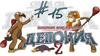 видео Прохождение игры Депония 2: Взрывное приключение (Chaos on Deponia)