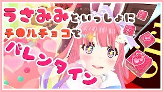 [LIVE] 【LIVE】バレンタイン!!うさみみとチロルチョコ一緒にたべよー!・・・【雑談】