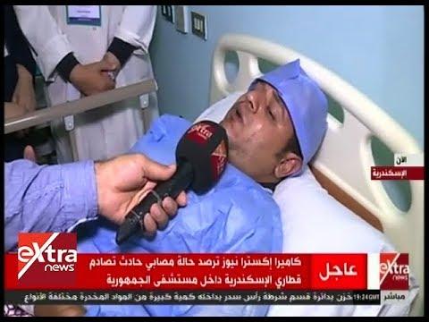 الآن | لقاء مع مصابي حادث قطار الإسكندرية