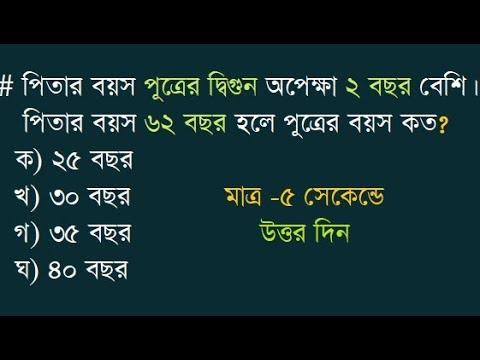Download পিতা-পুত্রের অংক করার সহজ পদ্ধতি !!math trcks in bangla