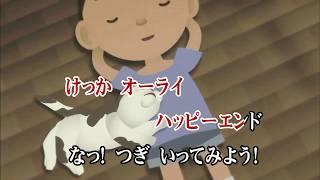 カラオケJOYSOUND (カバー) つぎ いってみよう! / ゾロリ with イシシ、ノシシ (原曲key)