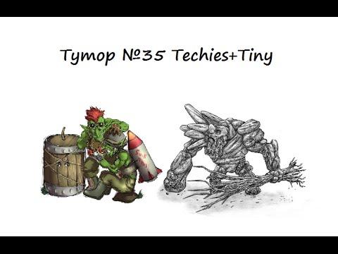 видео: (dota2) Тутор на связку techies+tiny