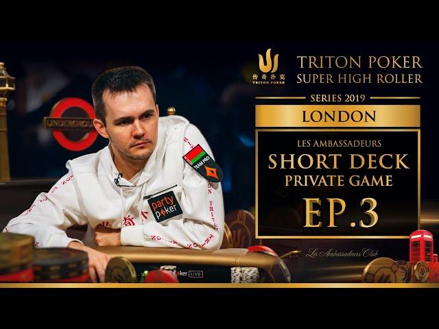 Les Ambassadeurs Short Deck Private Game Episode 3 - Triton Poker London 2019