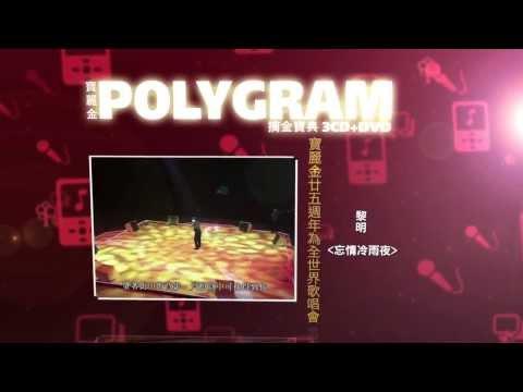 PolyGram 摘金寶典 3CD+DVD -- 30sec TVC