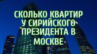 🔴 У семьи сирийского президента нашли два десятка элитных квартир в Москве