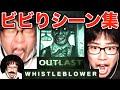【ビビりシーン集】あの精神病院を内部告発...「Outlast Whistleblower」