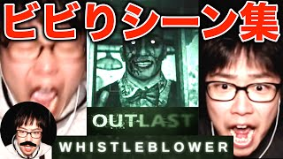 【ビビりシーン集】あの精神病院を内部告発…「Outlast Whistlebl…