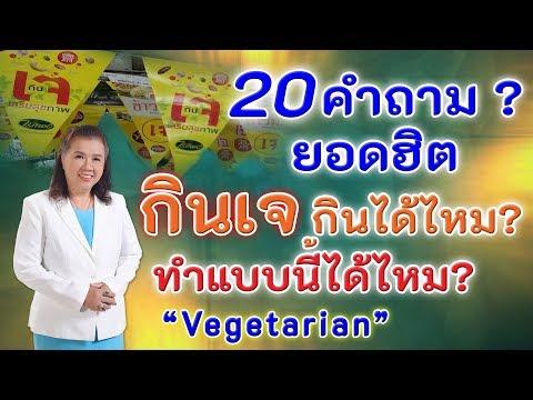 รู้หรือไม่ !! 20คำถามยอดฮิต กินเจ กินได้ไหม ทำแบบนี้ได้ไหม   vegetarian   พี่ปลา Healthy Fish
