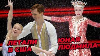 Загитова выступит в шоу Руслан и Людмила Тарасова Морозов летали в США Жилиной ставят программу