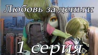1 Серия || самый лучший мой сериал ЛЮБОВЬ ЗА ДЕНЬГИ || Stop motion|| ||Monster High||