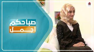 محامية يمنية تفوز بجائزة أفضل مترافعة في مسابقة بالأردن