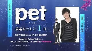 TVアニメ「pet」カウントダウンボイス 司役:谷山紀章/あと1日!