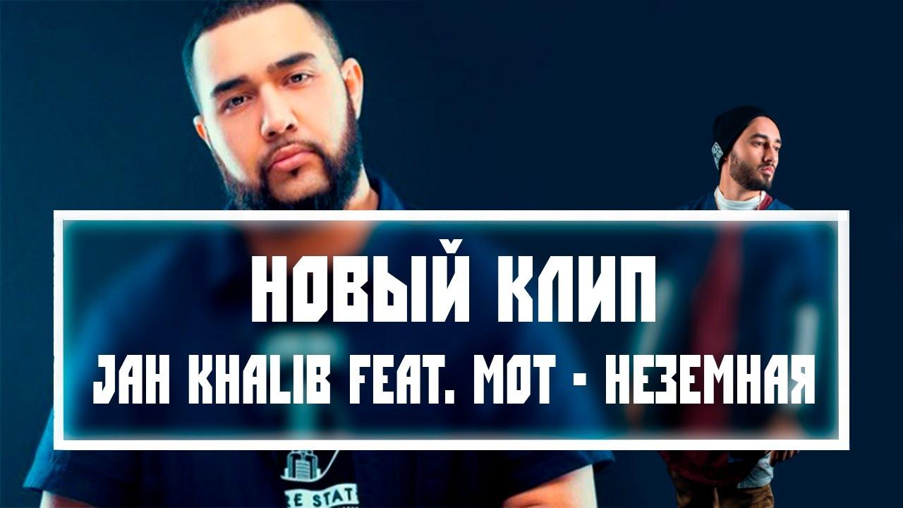 Jah Khalib feat.Мот-Неземная (official video)
