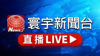 寰宇新聞台 24小時線上直播|GlobalNewsTV 24h live news| 台湾のニュース24時間ライブ配信中 |대만 뉴스 생방송 | NewsBurrow thumbnail