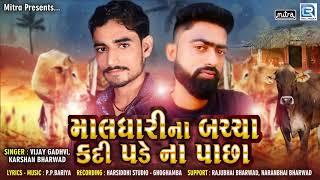 Maldhari Na Baccha Vijay Gadhvi, Karshan Bharwad | New Gujarati Song 2019 | માલધારી ના બચ્ચાં