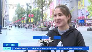 《第一时间》 20191106 2/2| CCTV财经