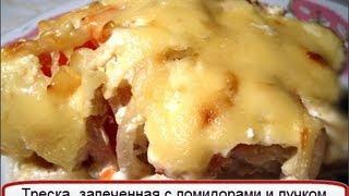 Треска запеченная в духовке с помидорами и луком под сметанным соусом