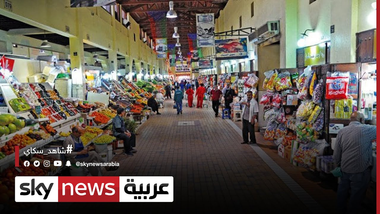 الكويت: إقبال كبير على الأسواق الغدائية خلال شهر رمضان  - نشر قبل 36 دقيقة