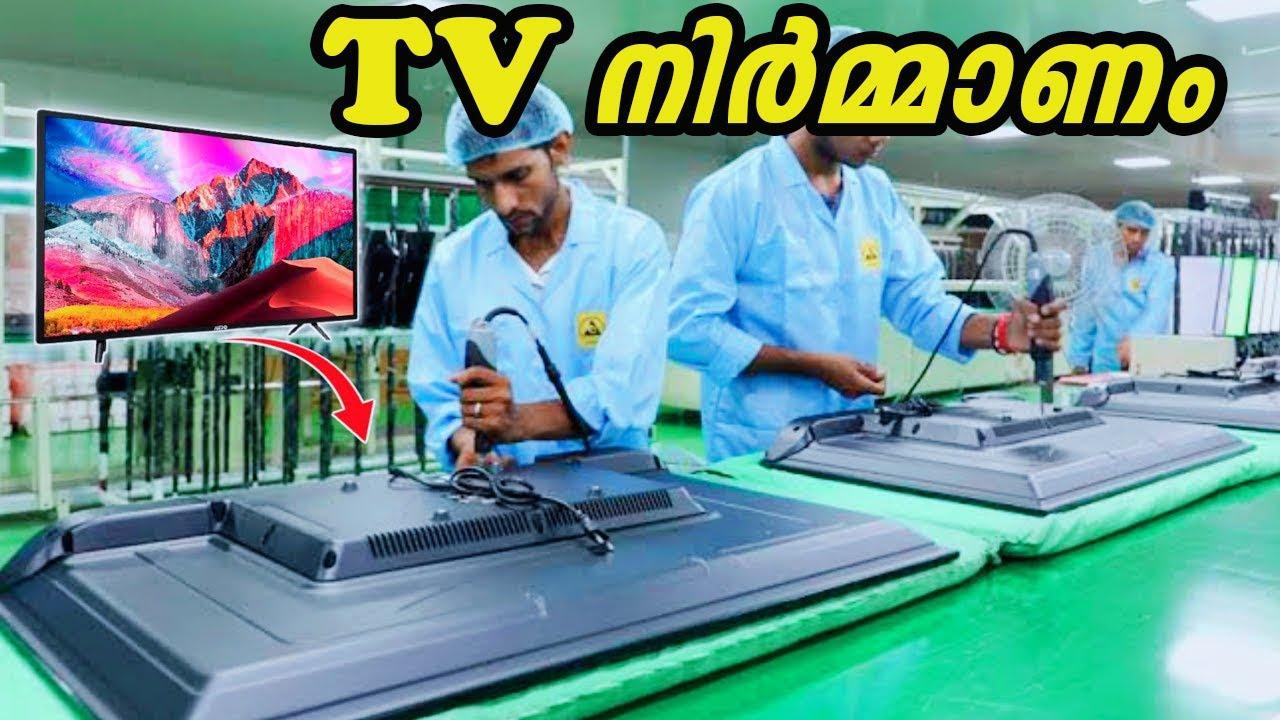 LED TV & Remote Control നിർമ്മിക്കുന്നത് കണ്ടിട്ടുണ്ടോ | TV Making Factory