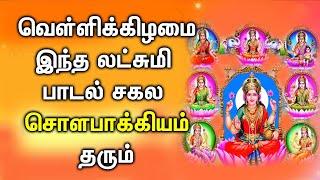 LAKSHMI WILL BRING MONEY FROM VARIOUS SOURCES | Maha Lakshmi Padalgal | Best Tamil Devotional Songs