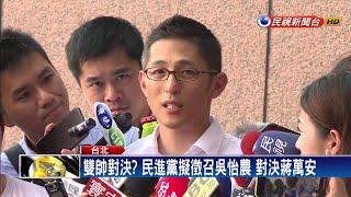 雙帥對決? 民進黨擬徵召吳怡農挑戰蔣萬安-民視新聞