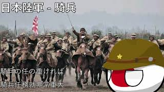 日本陸軍 - (摁對你們應該都看得懂