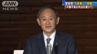 菅総理が危機感「大変厳しい認識」新型コロナ最多で(2021年1月1日) - YouTube