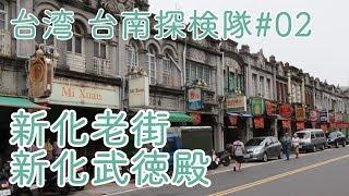【ちょっとディープな台湾 台南探検隊02】 新化區の武徳殿広場と新化老街【#091】