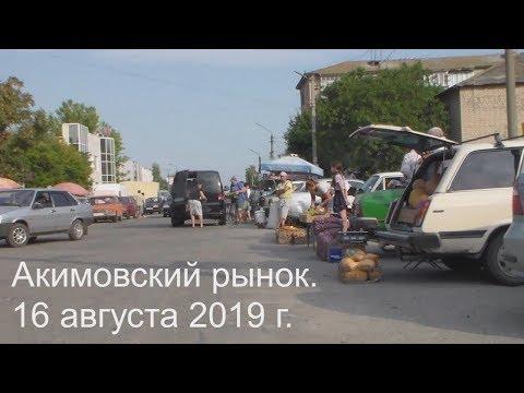 Акимовский  рынок.   16 августа 2019 г.