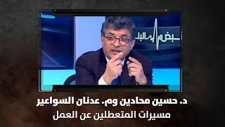 د. حسين محادين وم. عدنان السواعير - مسيرات المتعطلين عن العمل